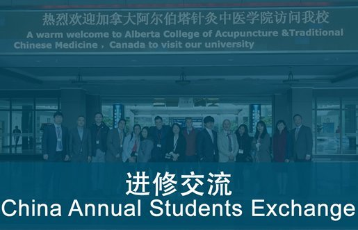 China Annual Students Exchange (C.A.S.E.)