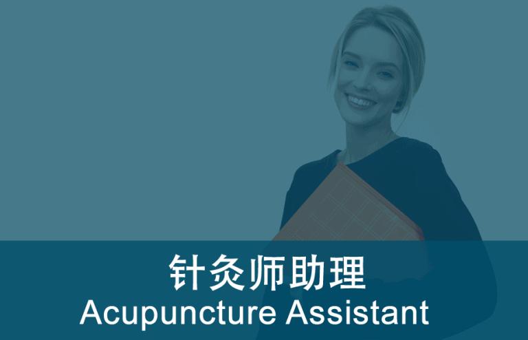 Acupuncture Assistant Certificate - Alberta College of ...